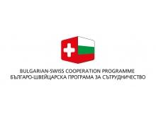 Българо-швейцарска програма за сътрудничество