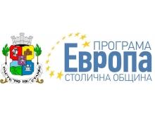 """Столична община - Програма """"Европа"""""""
