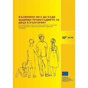 Възможно ли е да бъде щадящо правосъдието за деца в България?