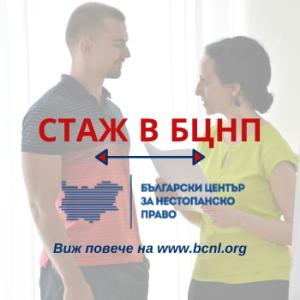 Стаж в Български център за нестопанско право