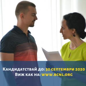 Обучителни практики за младежи в Български център за нестопанско право