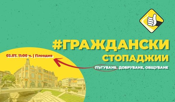 #ГРАЖДАНСКИСТОПАДЖИИ: Срещаме се в Пловдив