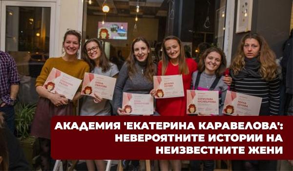 Академия 'Екатерина Каравелова': Невероятните истории на неизвестните жени