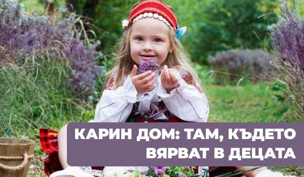 Карин дом: Там, където вярват в децата