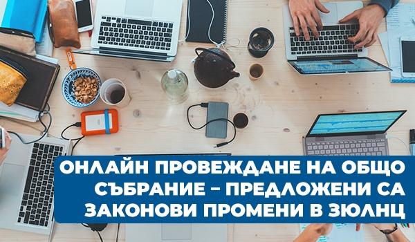 Дълго чаканата възможност за онлайн провеждане на общо събрание – предложени са законови промени в ЗЮЛНЦ