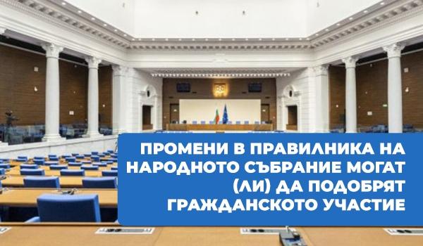 Промени в Правилника на Народното събрание могат (ли) да подобрят гражданското участие