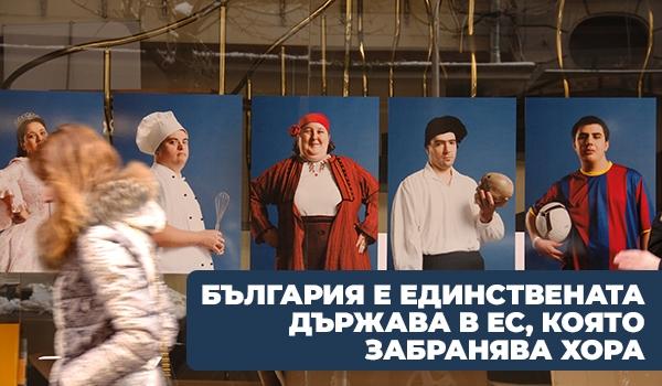 България е единствената държава в ЕС, която забранява хора