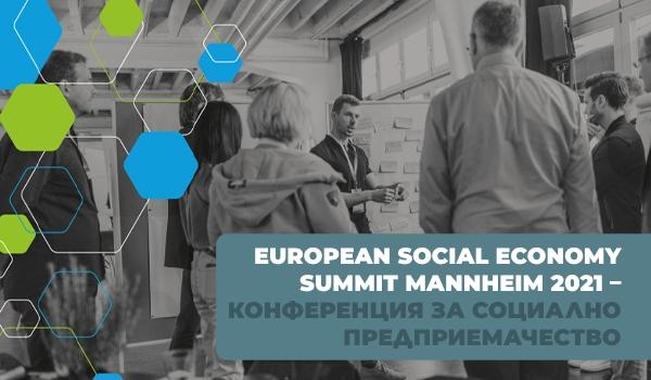 European Social Economy Summit Mannheim 2021 – конференция за социално предприемачество