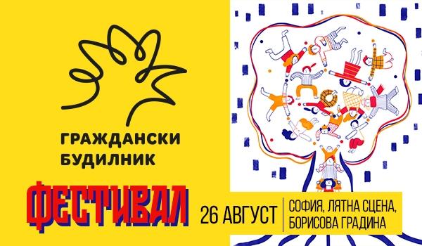 Фестивал ГРАЖДАНСКИ БУДИЛНИК 2021 – да поставим правата на сцената