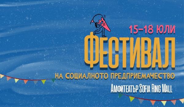 ФЕСТИВАЛ НА СОЦИАЛНОТО ПРЕДПРИЕМАЧЕСТВО отваря шатри в София