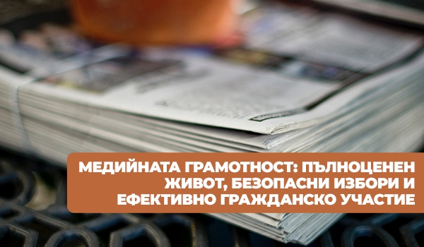 Медийната грамотност: пълноценен живот, безопасни избори и ефективно гражданско участие