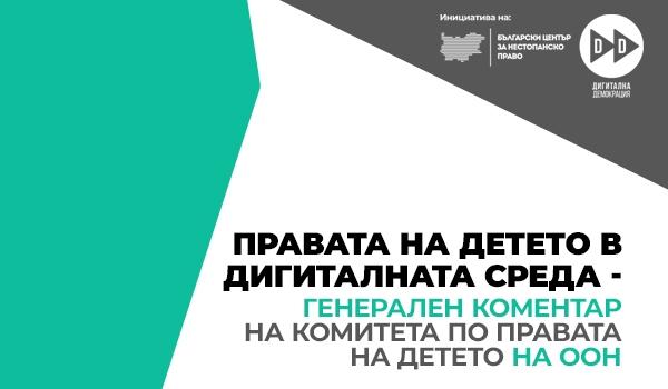 Правата на детето в дигиталната среда – Генерален коментар на Комитета по правата на детето на ООН