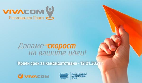Започна шестото издание на VIVACOM Регионален грант