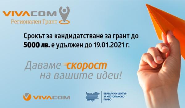 До 19 януари се удължава срокът за кандидатстване  във VIVACOM Регионален грант 2020-2021