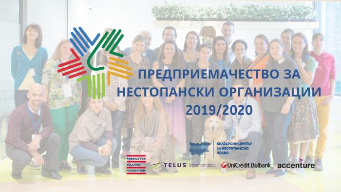 """67 организации кандидатстваха в """"Предприемачество за НПО"""" 2019/2020"""