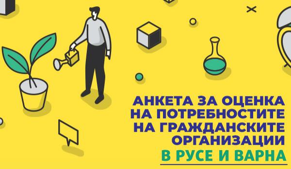 Проучване: Какви са работните нужди на гражданските организации от Русе и Варна