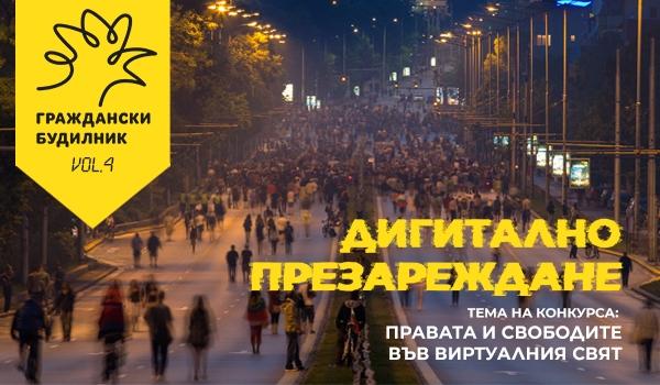 """УЧАСТВАЙ В КОНКУРСА """"ГРАЖДАНСКИ БУДИЛНИК"""" 2021"""