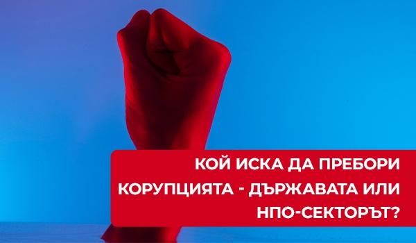 Кой иска да пребори корупцията - държавата или НПО-секторът?