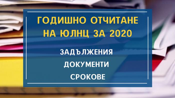 ГОДИШНО ОТЧИТАНЕ НА ЮЛНЦ ЗА 2020 – ЗАДЪЛЖЕНИЯ, ДОКУМЕНТИ, СРОКОВЕ