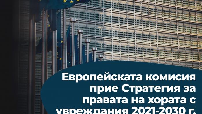 Европейската комисия прие Стратегия за правата на хората с увреждания 2021-2030 г.