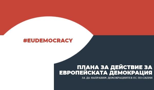 Плана за действие за европейската демокрация