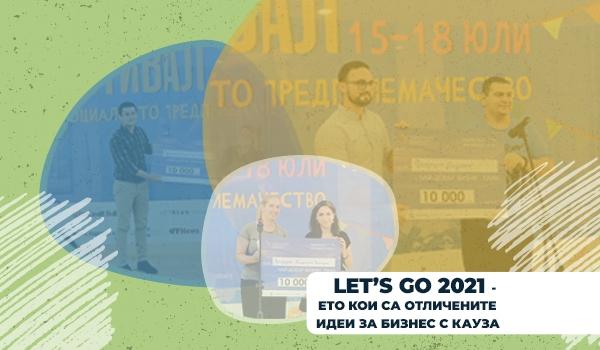 Eто кои са отличените идеи за бизнес с кауза в рамките на програма LET's GO 2021