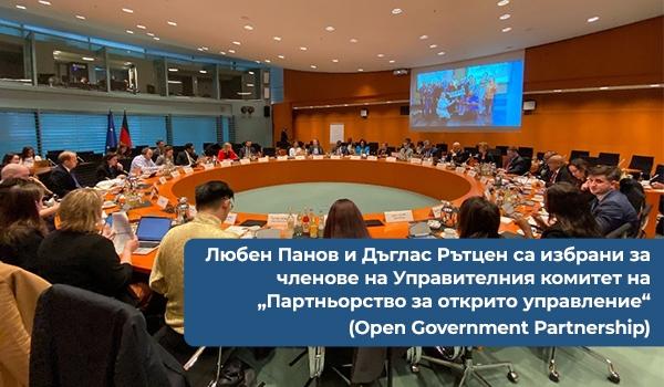 """Любен Панов и Дъглас Рътцен са избрани за членове на Управителния комитет на """"Партньорство за открито управление"""" (Open Government Partnership)"""