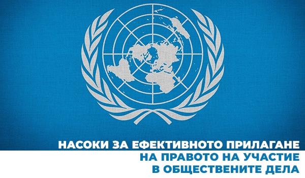 Насоки за ефективното прилагане на правото на участие в обществените дела – дайте своя принос за доклада на Върховният комисар на ООН по правата на човека относно прилагането на Насоките