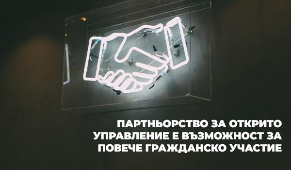 Партньорство за открито управление е възможност за повече гражданско участие