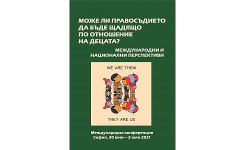 Международна конференция - сборник с материали