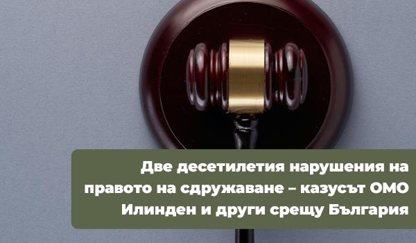 Две десетилетия нарушения на правото на сдружаване – казусът ОМО Илинден и други срещу България