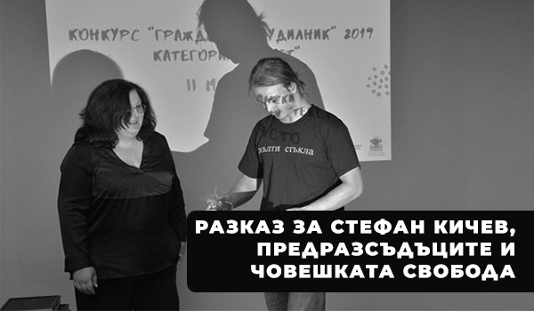 Разказ за Стефан Кичев, предразсъдъците и човешката свобода