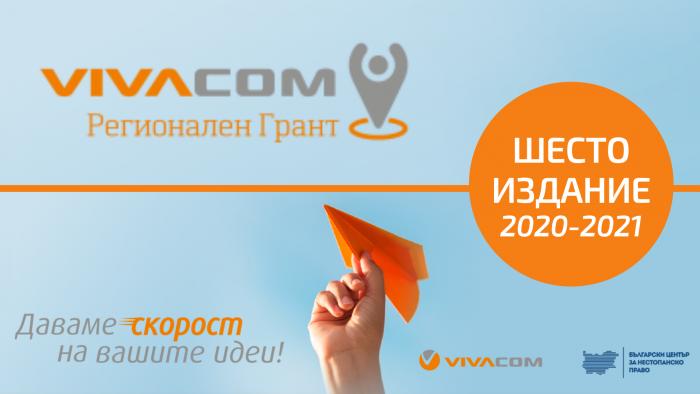 Предстои обявяване на финалистите в шестото издание на VIVACOM Регионален грант /2020-2021/