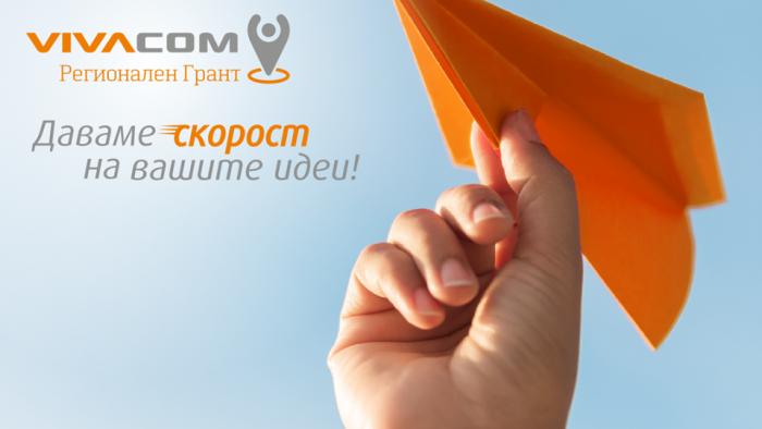 Удължава се срокът за кандидатстване във VIVACOM Регионален грант