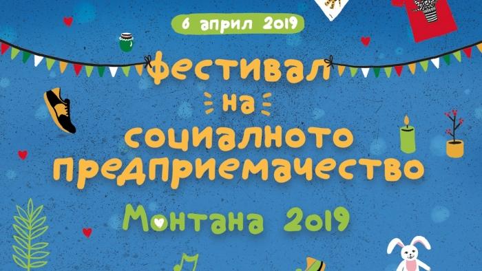 Фестивал на социалното предприемачество МОНТАНА 2019