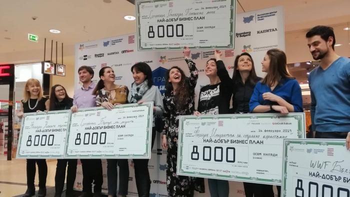 """Известни са победителите в конкурса """"Най-добър бизнес план на НПО"""" за 2019 година"""