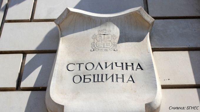 Становище по Наредба за обществения ред на територията на Столична община