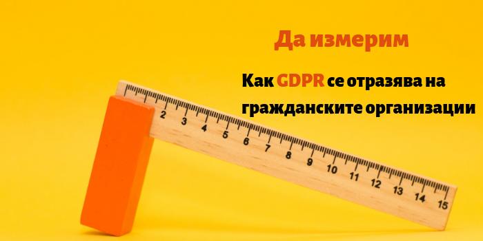 Предизвикателствата през гражданските организации при спазване на GDPR изискванията