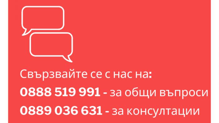 Новите ни телефони за връзка