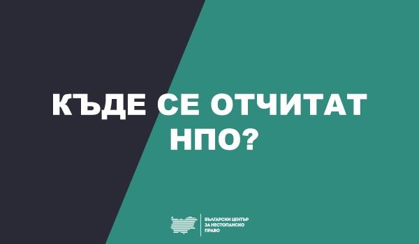 Къде се отчитат гражданските организации?