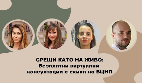 Срещи като на живо: безплатни виртуални консултации с екипа на БЦНП