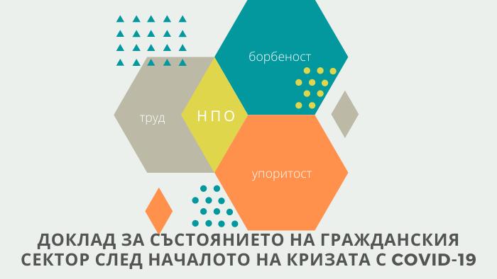 Гражданският сектор след началото на кризата с COVID-19