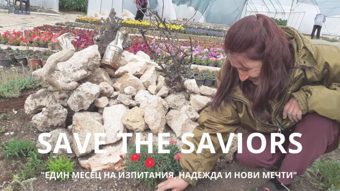#SaveTheSaviors – 5 истории за заедност, която спасява