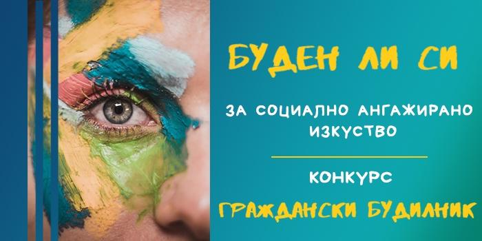 Конкурс за социално ангажирано изкуство ГРАЖДАНСКИ БУДИЛНИК 2019