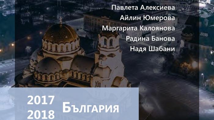 Време за протести: Правото на мирни събрания в България (мониторингов доклад, 2017-2018)