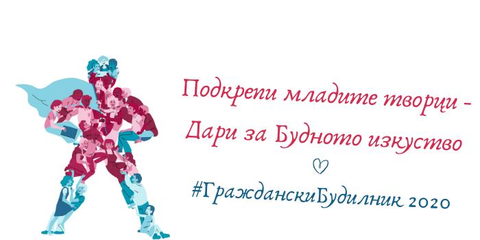 Дарителска кампания за награди на младите творци в конкурса ГРАЖДАНСКИ БУДИЛНИК