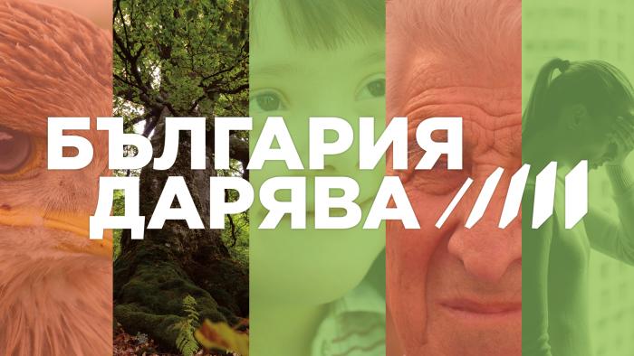 Националната дарителска кампания БЪЛГАРИЯ ДАРЯВА се отлага