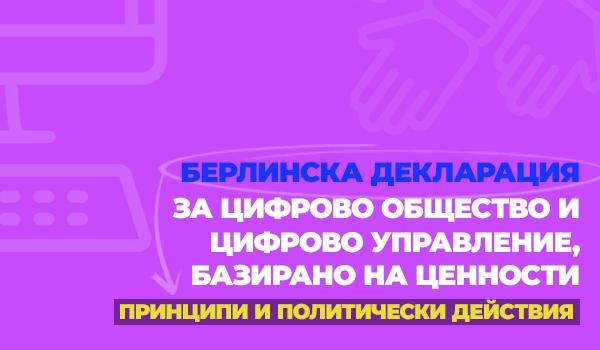 България подкрепя приемането на Берлинската декларация за цифрово общество и цифрово управление, базирано на ценности