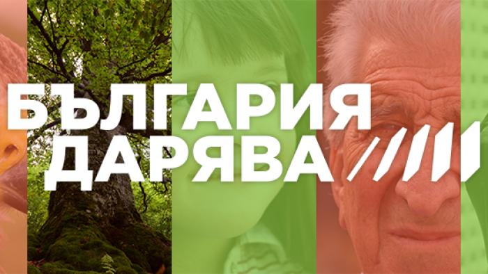 Удължен е срокът за регистрация на каузи в националната кампания БЪЛГАРИЯ ДАРЯВА 2020