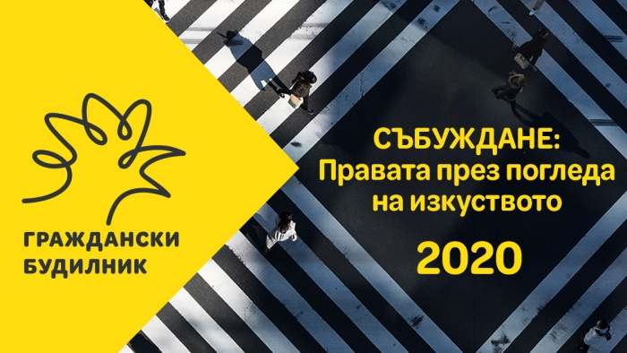 Конкурс за социално ангажирано изкуство ГРАЖДАНСКИ БУДИЛНИК 2020